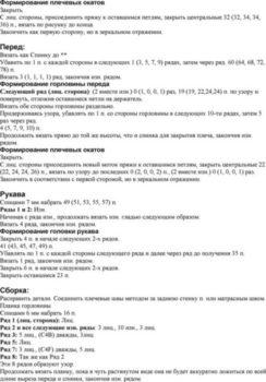 kofta-s-aranovim-uzorom-foto4