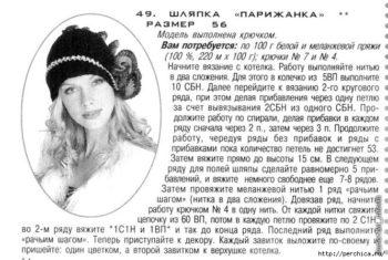 elegantnaea-shapka-foto1