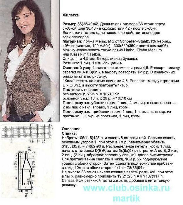 jileti-dlea-ofisa-foto2