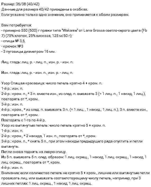 ajaket_uzor2