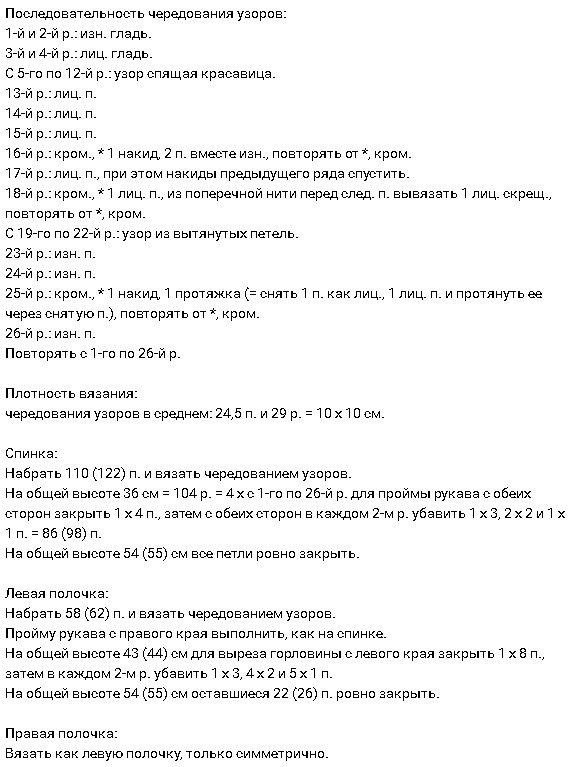 ajaket_uzor3