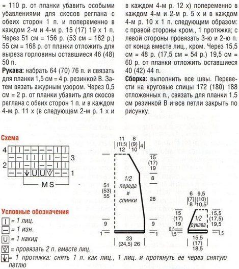 ajurnaja-tunika2