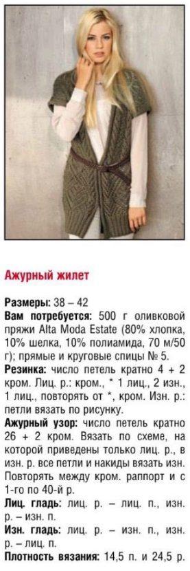 ajurnii_jilet1