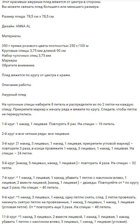 ajurnii_pleds1
