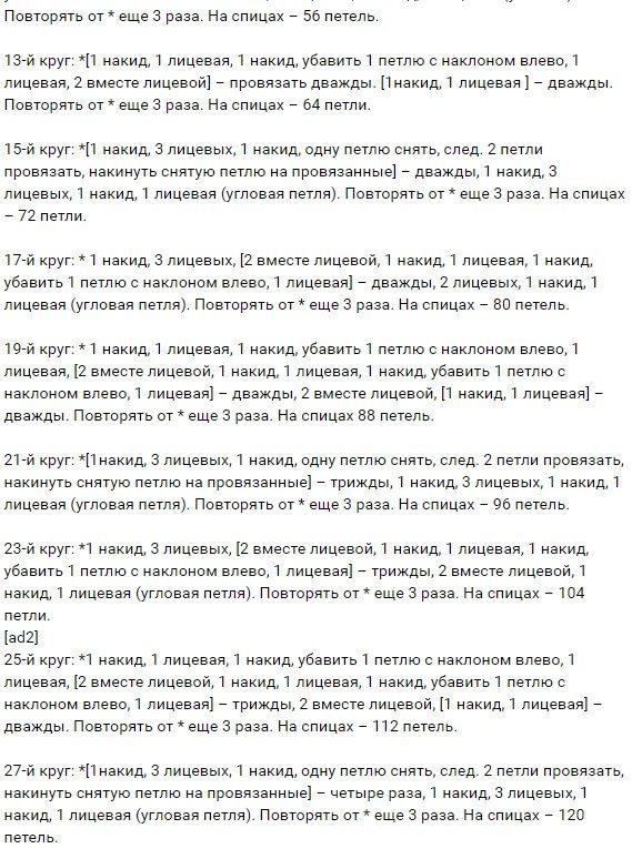 ajurnii_pleds2