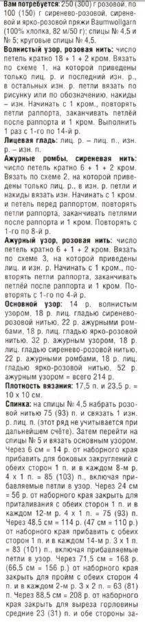 ajurnoe-platie1