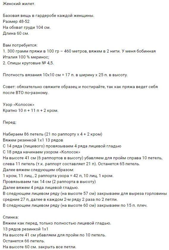 bazovii_jilet3
