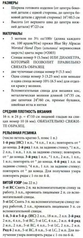 bekaja-sumka1