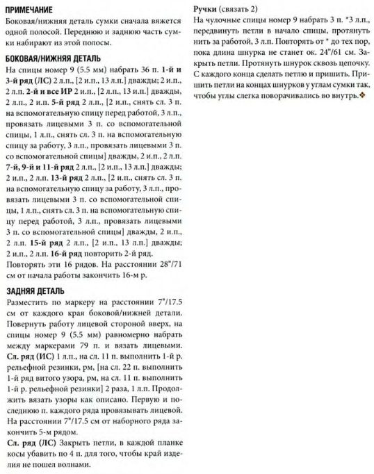 bekaja-sumka2