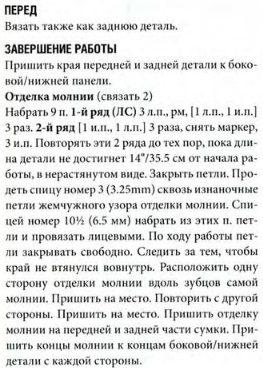 bekaja-sumka3