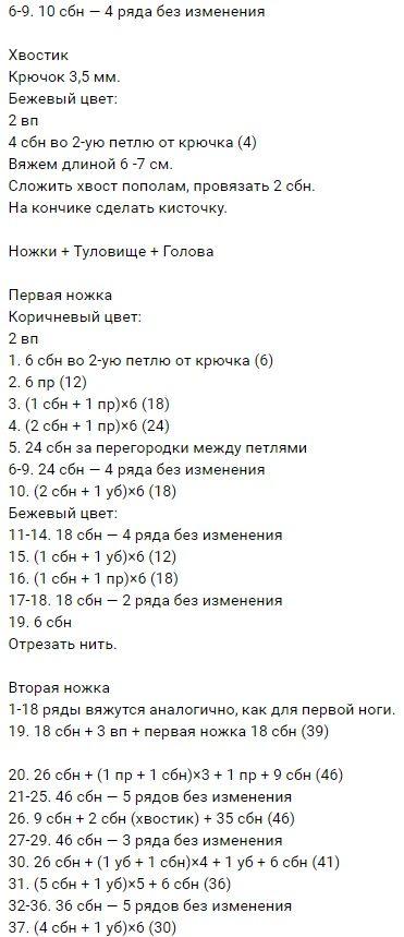 bichok_kru2