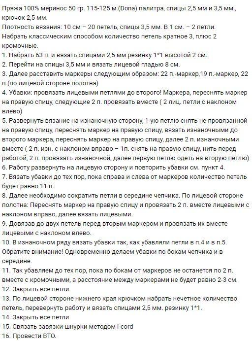 chepcik_s2