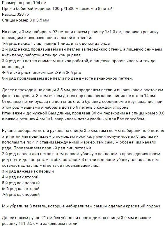 dets_pulovs3
