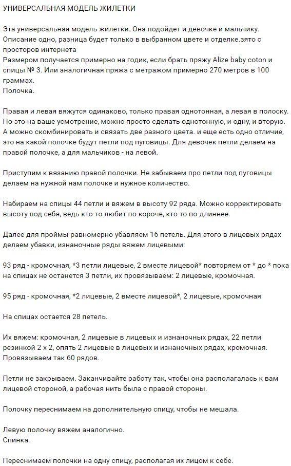 detsk_jilets2