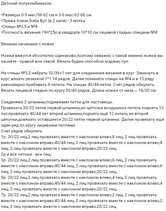 detsk_kombezs1