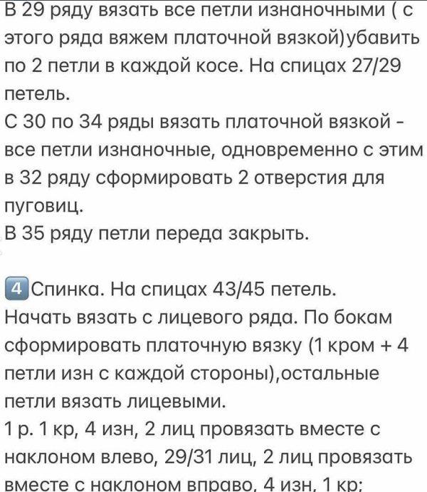 detsk_kombezs2