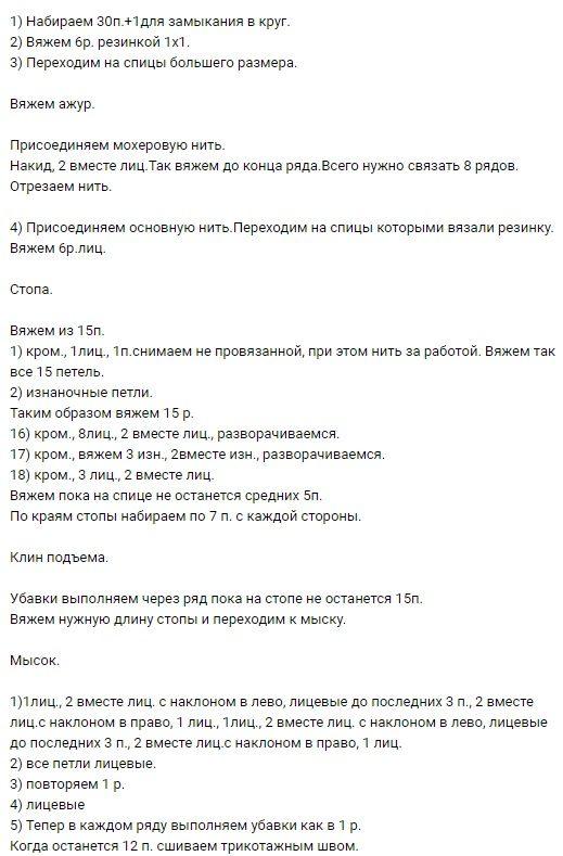 detsk_noskis1