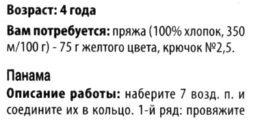detskaja-panama-kruchkom1