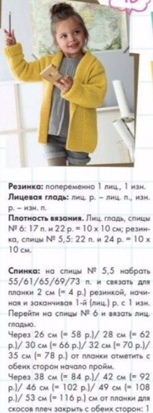 detskii_jaketik1