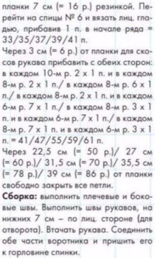 detskii_jaketik3