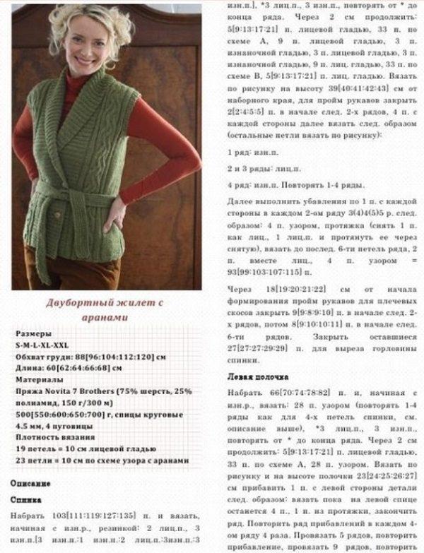 dvubort_jilets1