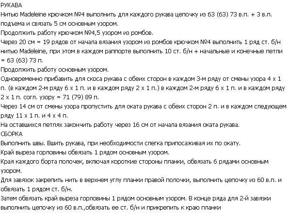 golubb_jaket4