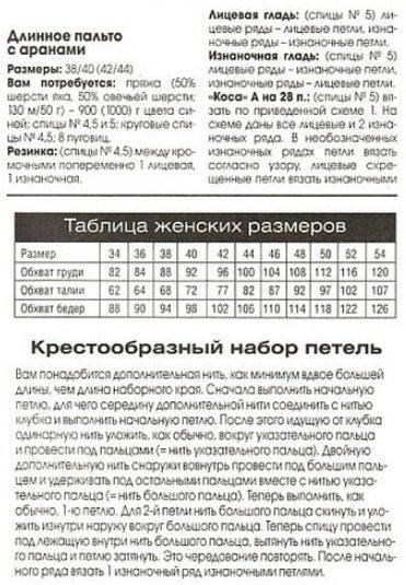 izumr_paltosp1