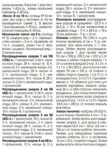 izumr_paltosp3