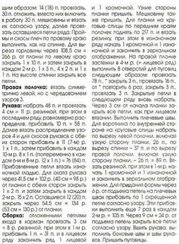 izumr_paltosp4