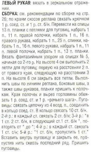 jak-ir3