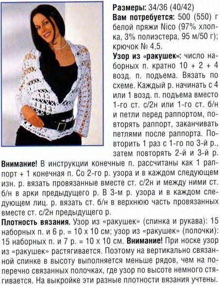 jaket-rakushki1