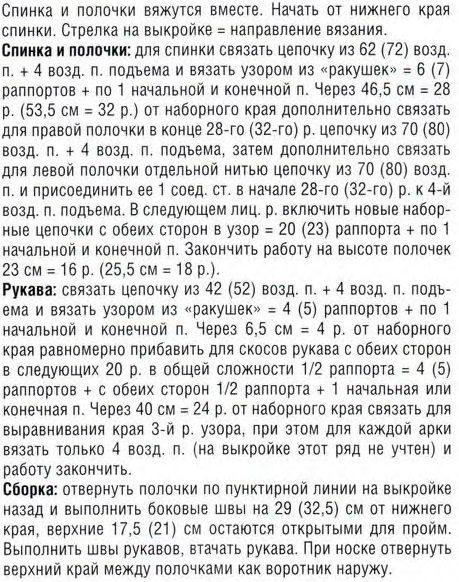 jaket-rakushki2