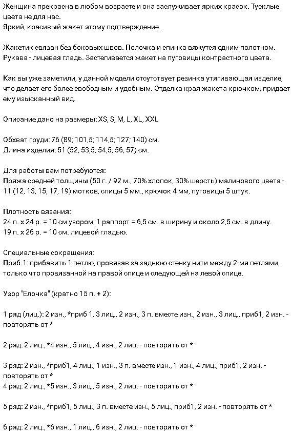 jaket_ela2