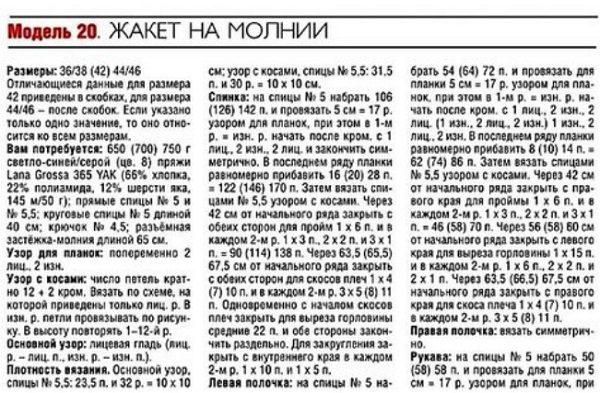 jaket_molnia1