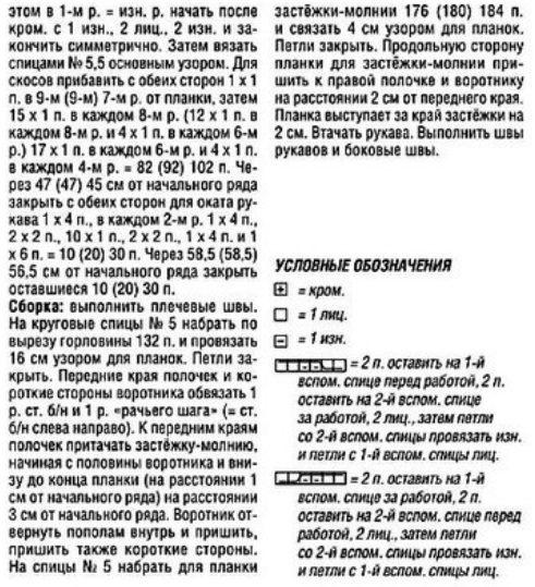 jaket_molnia2