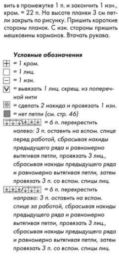 jaket_pletenuz4