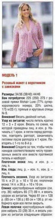 jaket_zavaski1