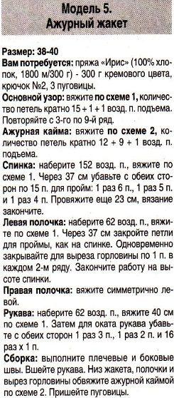 jakket1-1