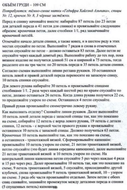 jenskoe_palto2