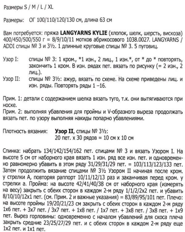 kardigan_ajurs1