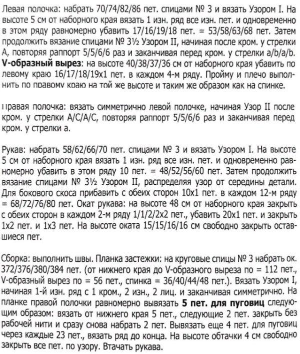 kardigan_ajurs2
