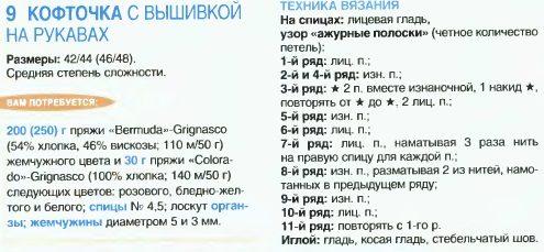 koft-vish1
