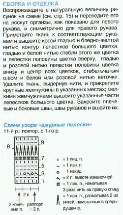 koft-vish3