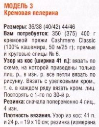 krem-pelerin1