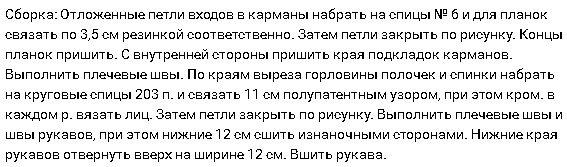 krupnii-kardigan3
