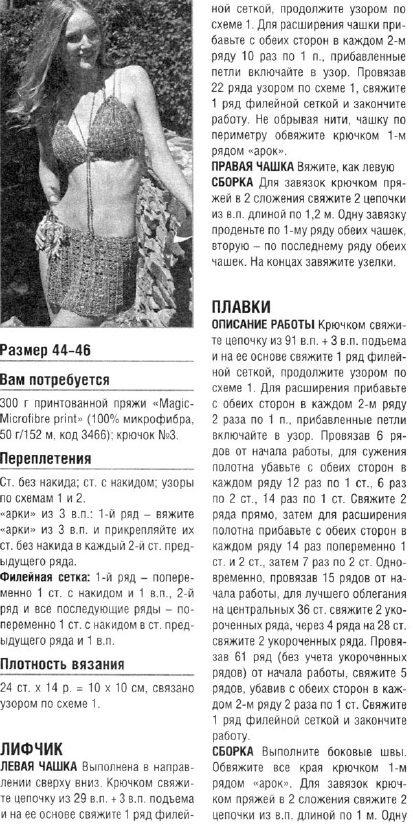 kupalnik-plagnaja-ubka1