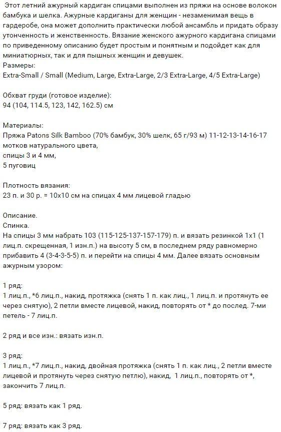 l_kardigans3