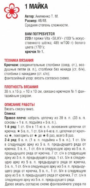 maika-kruchkom1