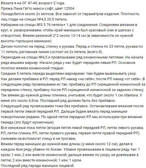 maniska_uzors1