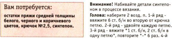 mishka-kruchkom1